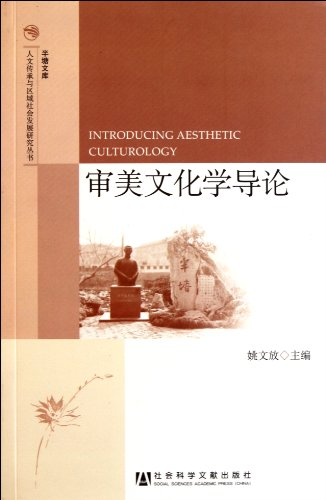 9787509725023: Introducting Aesthetic Culturology (Chinese Edition)