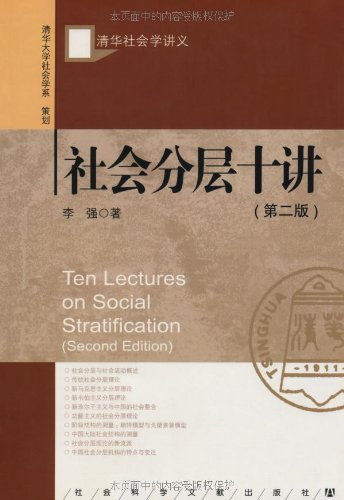 Ten Lectures on social stratification - Tsinghua Sociology Lecture - (Second Edition): LI QIANG