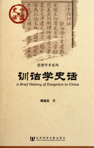 9787509725801: A Brief History of Exegetics in China (Chinese Edition)