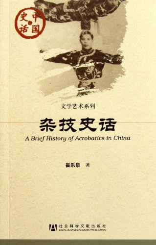 9787509725986: A Brief History of Acrobatics in China (Chinese Edition)