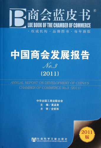 Chamber of Commerce Blue Book of China Chamber of Commerce and Development Report (2011 No.3): BEN ...