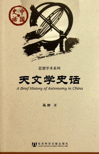 A Brief History of Astronomy in China: feng shi
