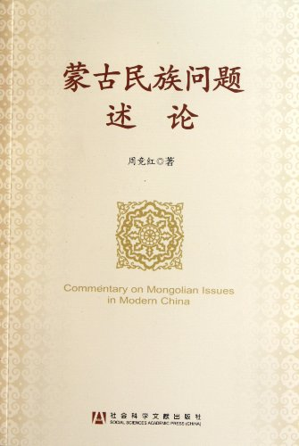 Commentary on Mongolian Issues in Modern China: Zhou Jing Hong