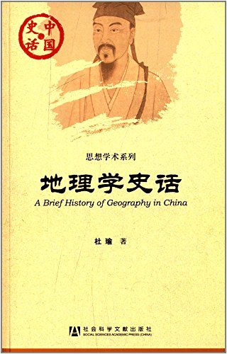 History of China. ideological and academic Series: Geography History of(Chinese Edition): DU YU