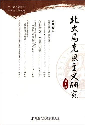 Beijing University of Marxism (Series 1)(Chinese Edition): GUO JIAN NING