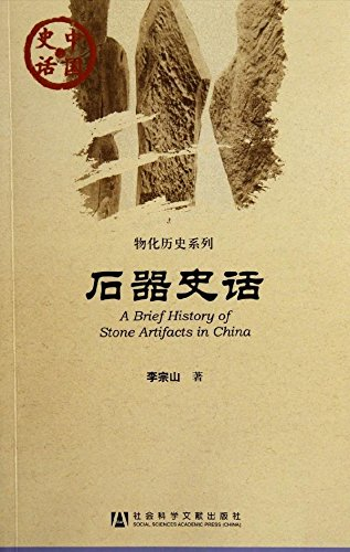 History of China materialized History Series: The Stone Age History of(Chinese Edition): LI ZONG ...