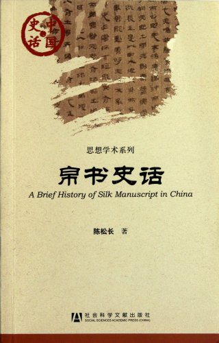 9787509730430: History of Silk Book (Chinese Edition)