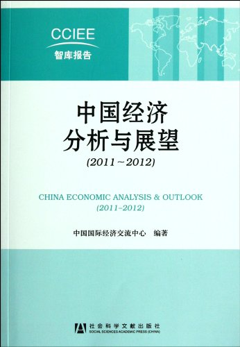 Genuine Books 9787509730683 China Economic Analysis and Outlook ( 2011-2012 )(Chinese Edition): ...
