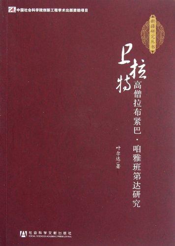 9787509730867: Oirat Dignitary Zaya Pandita (Chinese Edition)