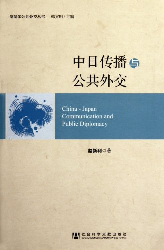 The Chahar Public Diplomacy Series: Sino-Japanese Communication: ZHAO XIN LI