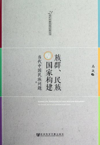 9787509731826: Ethnicity, Nationality and Nation-Building: The Ethnic Issues in Contemporary China (Chinese Edition)