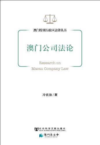 The Macau Companies Act On - Macao Special