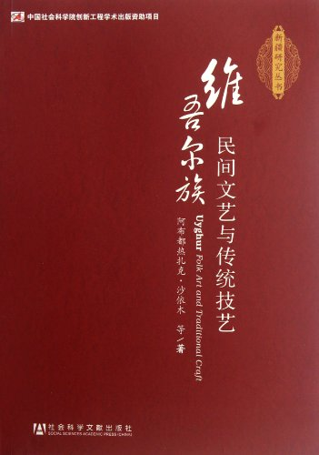 9787509732731: Uyghur Folk Art and Traditional Craft (Chinese Edition)