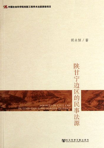 Source of civil law in Ningxia Border Region(Chinese Edition): HU YONG HENG