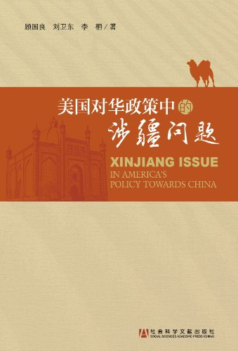 American Studies Series: Xinjiang and U.S. policy: GU GUO LIANG