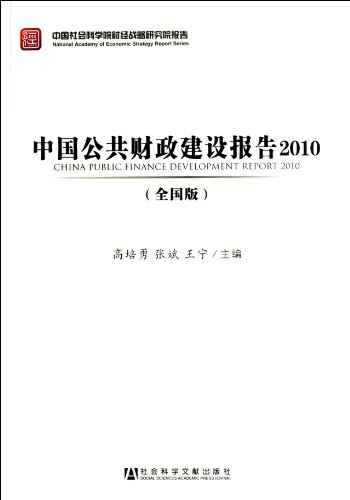 China Public Finance Construction Report 2010 (National Edition)(Chinese Edition): GAO PEI YONG ...