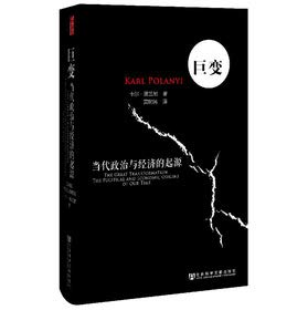 Changes: the origins of contemporary political and economic(Chinese Edition): XIONG YA LI ) KA ER ...