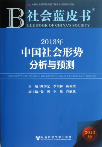 2013 - China's Social Situation Analysis and: LU XUE YI