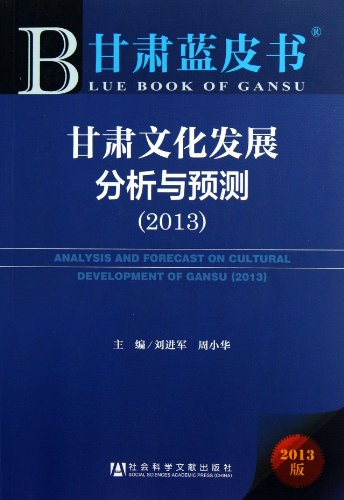 2013 - the Gansu Cultural Development Analysis and Forecast - Gansu Blue Book -2013 Edition(Chinese...
