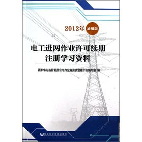 Electrician into the network operating license renewal of registration of learning materials ...