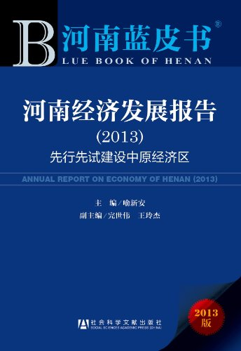 Economic Development Report 2013 - Henan - first try building of the Central Plains Economic Zone -...