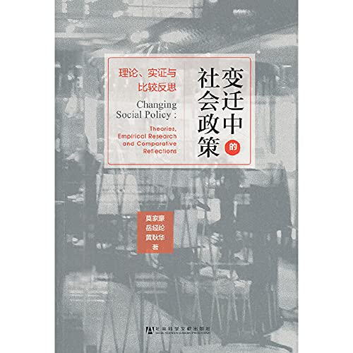 9787509747612: Changing Social Policy: Theories. Empirical Research and Comparative Reflections(Chinese Edition)