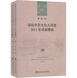9787509749180: The Selections of Shenzhen Civil Lecture on Culture (2011)(Chinese Edition)