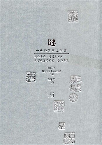 9787509753125: Enigmatic painting(Chinese Edition)