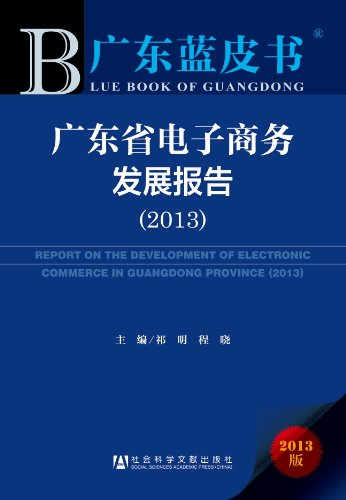 2013 - Guangdong Electronic Development Report -2013 edition(Chinese Edition): QI MING