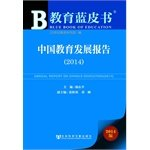 9787509759066: Education Blue Book: China Education Development Report (2014)(Chinese Edition)