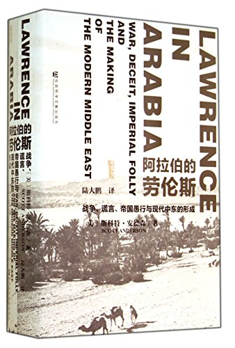 Lawrence of Arabia: war. lies. imperial folly and the formation of the modern Middle East (Chinese ...