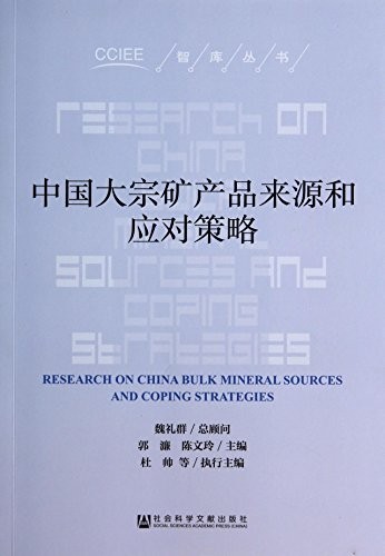 Chinese bulk mineral sources and coping strategies(Chinese: WEI LI QUN