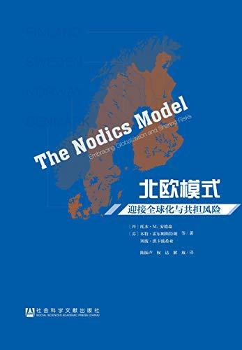9787509764206: 北欧模式:迎接全球化与共担风险