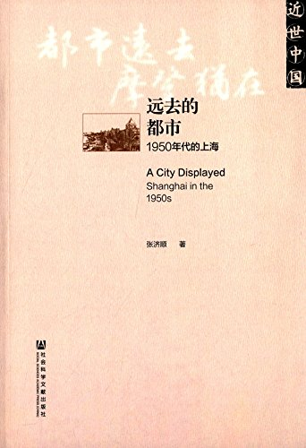 9787509766354: A City Displayed: Shanghai in the 1950s (Chinese Edition)
