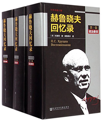 9787509766484: Memoirs of Nikita Khrushchev (3 Vols.; Revised Edition;Hardcover) (Chinese Edition)