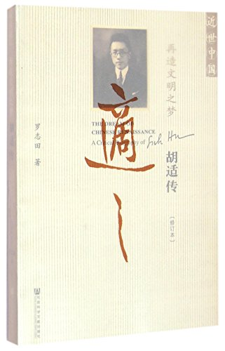 9787509770726: The Dream of Chinese Renaissance(A Critical Biography of Hu Shi·Revised Edition·Modern China) (Chinese Edition)