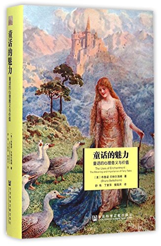 9787509770887: The Uses of Enchantment: The Meaning and Importance of Fairy Tales (Chinese Edition)