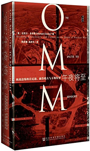 9787509772935: One Minute to Midnight:kennedy, khrushchev and castro on the brink of nuclear war (Chinese Edition)