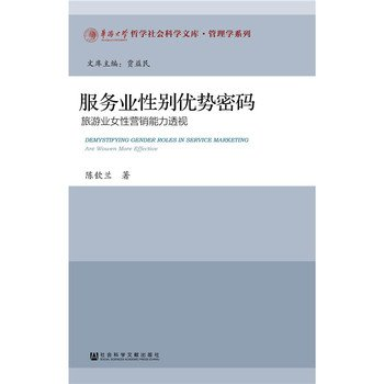 9787509775356: Services Sex advantage Password(Chinese Edition)
