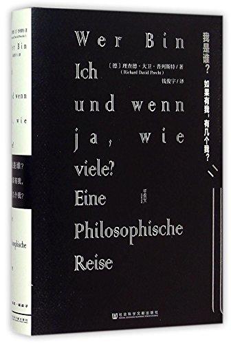 9787509775899: Wer Bin Ich und Wenn Ja, Wie Viele? Philosophische Reise (Chinese Edition)