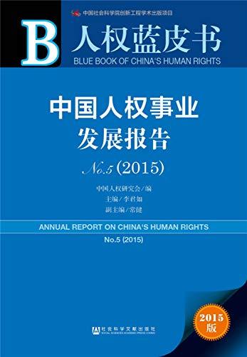 9787509779576: 中国人权事业发展报告(2015版No.5)/人权蓝皮书