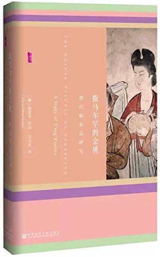9787509780640: The Golden Peaches of Samarkand: A Study of T'ang Exotics (Chinese Edition)