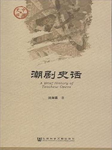 9787509782125: 潮剧史话/中国史话