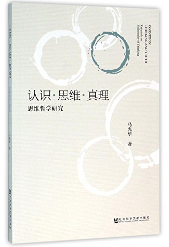 9787509787205: Epistemic Ideology Truth (ideological philosophy research) (Chinese Edition)
