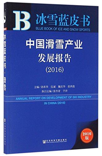 9787509794586: 中国滑雪产业发展报告(2016)/冰雪蓝皮书