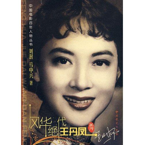 absolute beauty: Wang Danfeng Painting (Paperback): LIU SHU
