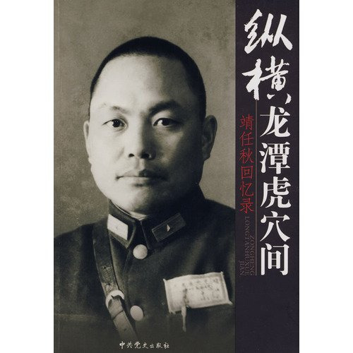 9787509801598: between vertical and horizontal Longtanhuxue: Jing Ren Qiu Memoirs (Paperback)