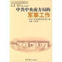 9787509802656: The Military Work of the Southern Bureau of the CPC (Chinese Edition)