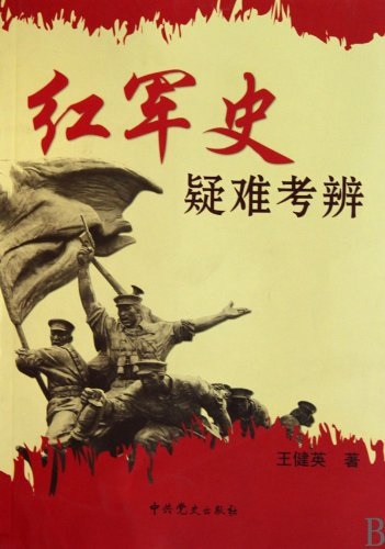 9787509803271: An Textual Research and Distinguishment to the Puzzles of the Red Army's History (Chinese Edition)