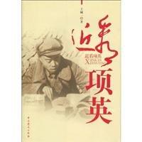 Wang Fu Xiang Ying close look at a(Chinese Edition): WANG FU YI